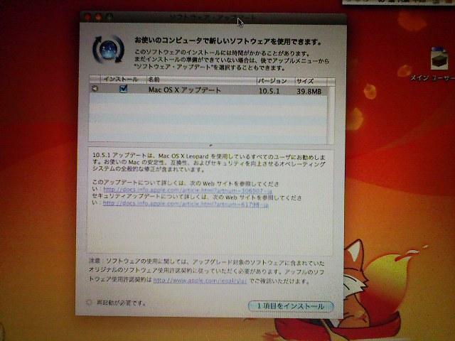 MacOS X10.5 Leopardアップデート!(10.5.1)